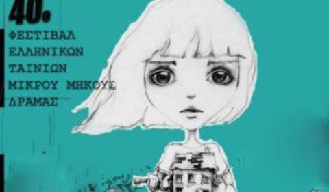 Διεθνές Φεστιβάλ Ταινιών Μικρού Μήκους Δράμας